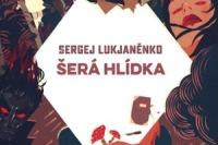 sera_hlidka