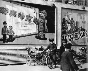 Dejiny Cinske lidove republiky 1