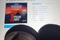 Ahnhem_XZpusobuSmrti_audio