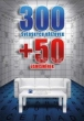 kniha300 švédských křížovek + 50 osmisměrek
